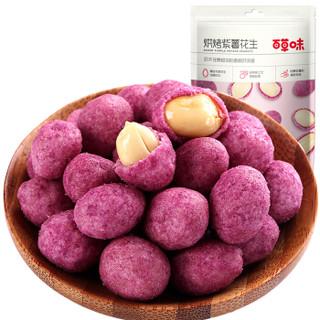 Be&Cheery 百草味 紫薯花生128g 袋装