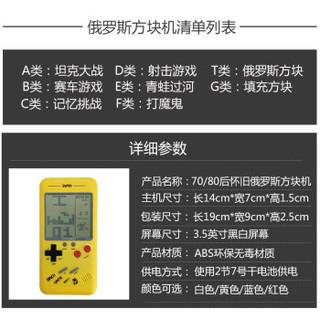 酷孩 RS-99 3.5英寸大屏儿童益智学生掌上游戏机 (黄色)