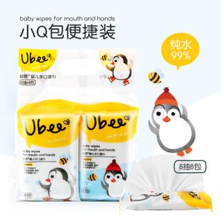 幼蓓(Ubee) 婴儿手口湿巾便携装宝宝小Q包柔湿纸巾 1提(8抽*8包)