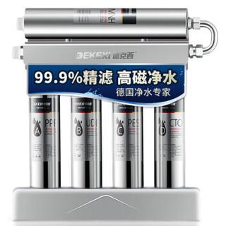DEKEXI 德克西 Q4-2  厨房自来水龙头过滤器 高磁超滤水净水机