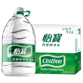 C'estbon 怡宝 纯净水 4.5L*4瓶