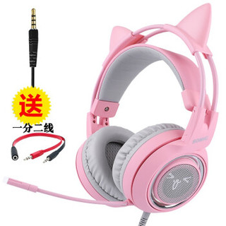 SOMiC 硕美科 电竞游戏耳机 (粉色、有线)
