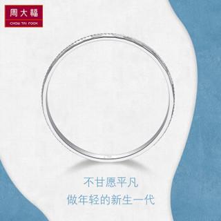 CHOW TAI FOOK 周大福 【刻字】简约时尚 白金/PT950铂金戒指 PT160342   12号
