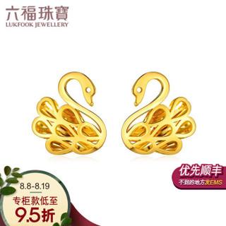 六福珠宝 HMA15I50020 goldstyle系列足金天鹅黄金耳钉女款耳饰 定价