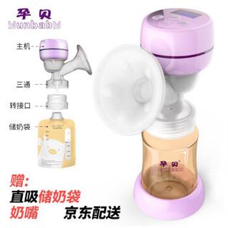 yunbaby 孕贝 电动吸奶器吸力大静音自动拔奶器产后吸乳器一体式吸奶器 一体式吸奶器-浅紫色+送10片直吸储奶袋 一体式吸奶器 (单边)