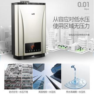 VATTI 华帝 JSQ30-i12030-16 燃气热水器(液化气)