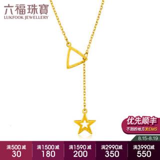 六福珠宝 足金镂空星星黄金项链女款锁骨链套链含吊坠 计价 L05TBGN0009 4.38克