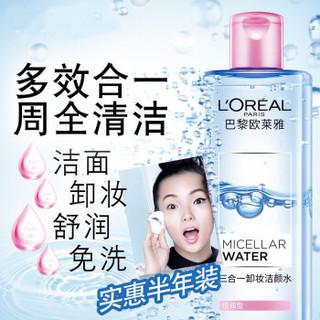L'OREAL 欧莱雅 卸妆水三合一卸妆洁颜水魔术水深层清洁清爽不油免洗倍润型清爽400ml 倍润型95ml