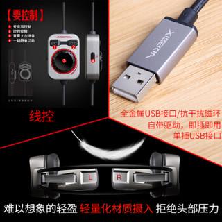 xiberia 西伯利亚 电竞游戏耳机 (银色、有线、USB接口)