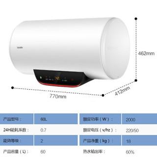 Haier 海尔 Y2S 60升防电墙电热水器