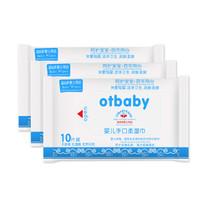 Otbaby 婴儿手口柔湿巾 (10抽*30包)