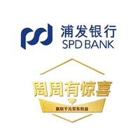 浦发银行  周周消费达标  双十领福利