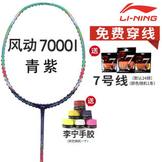 LI-NING 李宁 LINING羽毛球拍国家队球拍立体风刃全碳素球拍N80N9 风动7000I 青紫