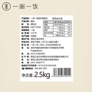 一粥一饭 稻花香米 5kg