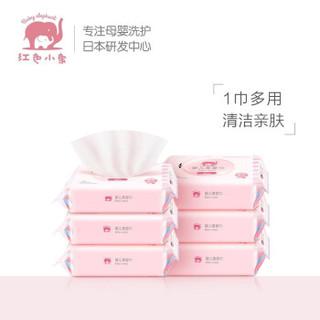 Baby elephant 红色小象 婴儿手口湿巾 80片*6连包