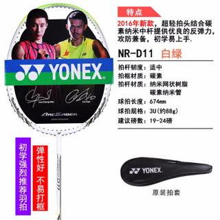 YONEX 尤尼克斯 羽毛球拍对拍全碳素双拍超轻进攻型yy羽拍单拍 NRD11 对拍 白橙+白蓝