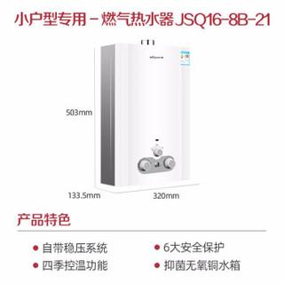 Vanward 万和 JSQ16-8B-21  8升燃气热水器 天然气