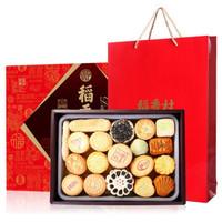 稻香村糕点礼盒2000g 点心礼盒家庭分享装 *2件