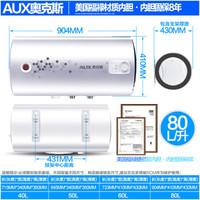 AUX 奥克斯 储水式电热水器内胆固保8年40/60/80升家用大容量包 80L/三档自由控/包安装 包安装