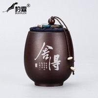 Baolin 豹霖 紫砂茶叶罐