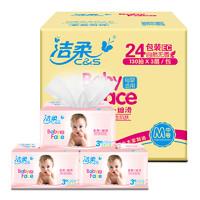 C&S 洁柔 Baby Face系列 3层130抽*24包(195*133mm) *2件 +凑单品