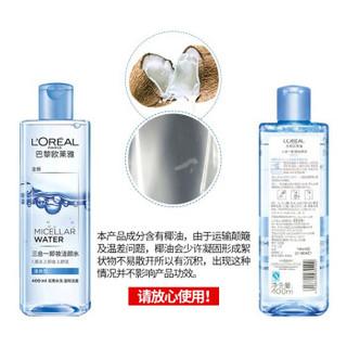 L'OREAL 欧莱雅 三合一卸妆洁颜水 免洗卸妆水 卸妆液 深层清洁眼唇脸部温和免洗魔术水(新老包装随机发货) 400ml*2送正装400ml