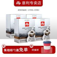 意利(illy) 意大利原装进口挂耳咖啡组合装  滤挂式滤泡纯黑咖啡粉 四盒装(2中 加 2深)