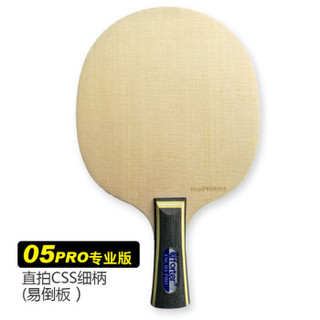 Efforter 两面异质 七层纯木 长胶乒乓球底板细柄易倒板 05专业 直拍 CSS 细柄  ESL 05