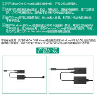 Microsoft 微软 Xbox 体感器Kinect2.0电脑开发 套装 PC开发套装/OneS/X体感器 (黑色、其他)