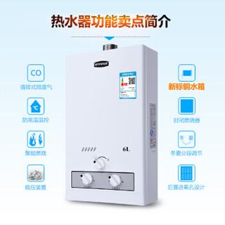 Qitian 奇田 JSQ12-6A 6升燃气热水器 天然气