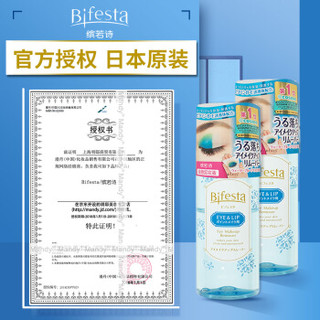 Bifesta 眼唇卸妆液145ml2瓶套装 日本漫丹非曼丹温和卸妆水敏感肌适 0783001