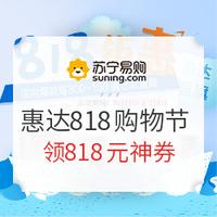 促销活动:苏宁易购 惠达818购物节