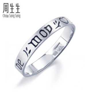 Chow Sang Sang 周生生 周生生 Pt950铂金V&A系列戒指情侣对戒 38095R  15圈