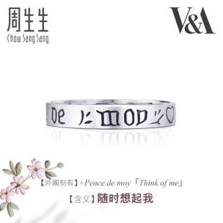 Chow Sang Sang 周生生 Pt950铂金V&A系列戒指情侣对戒 38095R    14圈