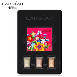 CARSLAN 卡姿兰 眼影自然纯粹单色眼影礼盒 多色眼影盒彩妆盘大地色裸妆 01星光沙滩