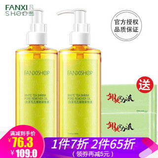 FANXISHOP 凡茜 白茶毛孔细致卸妆油200ml 两瓶装 脸部温和卸妆水乳液深层清洁