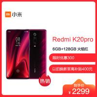 小米 (MI) Redmi K20Pro 骁龙855 4800万超广角三摄6GB+128GB  全面屏弹出拍照游戏智能红米小米4G手机