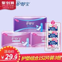 护舒宝 隐型透气超薄纯棉卫生护垫无香152片组合