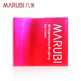 MARUBI 丸美 BB新肌雪睛眼霜20g淡化眼纹眼袋淡黑眼圈 6930957820137