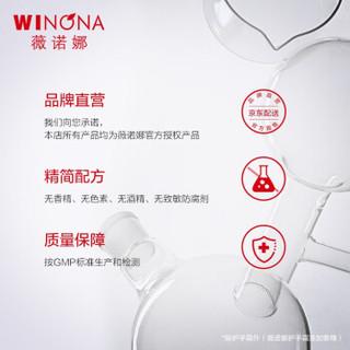 WINONA 薇诺娜 熊果苷保湿精华液30ml 补水保湿 提亮肤色改善肤色