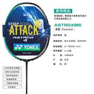 YONEX 尤尼克斯 羽毛球拍 yy日本进口超轻全碳素林丹李宗伟男女防守进攻单拍天斧ASTROX99 ASTROX天斧88S 双打前场用 亮绿