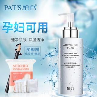 PAT'S 柏氏 卸妆乳敏感肌油膏正品脸部温和深层清洁毛孔不刺激眼唇深度卸妆