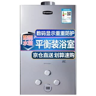 Qitian 奇田 JSG16-8A 8升燃气热水器 天然气