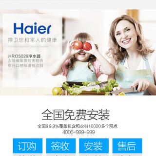Haier 海尔 HRO5029-4 净水器农村井水净水机