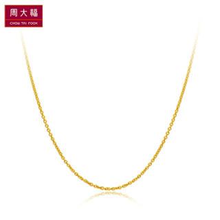 CHOW TAI FOOK 周大福 足金黄金项链(工费:68计价) F153022 足金 45cm 约3.90g
