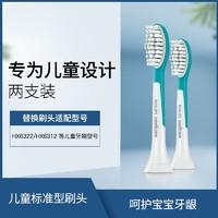 飞利浦(Philips)牙刷头HX6042/63 儿童标准型刷头2支装 适配HX6322/HX6312 儿童专属清洁刷头