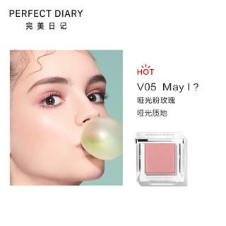Perfect Diary 完美日记 收藏家单色眼影 L03 1.6g 6970582797244