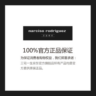 narciso rodriguez 纳西索·罗德里格斯 for her女士香水30ml(斩男香 粉瓶EDP 麝香花果香木香 进口 )