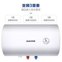 AUX 奥克斯 40升储水式电热水器2000W 变频速热增容 二级能效 加长三层加热管 蓝钻内胆8年包修SMS-40ZY08