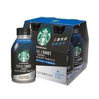 限地区、京东PLUS会员:STARBUCKS 星巴克 星倍醇 锐能系列 冰感美式复合型浓咖啡 270ml*4瓶 *3件